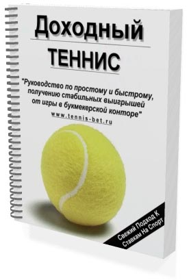 Ставки на теннис pdf [PUNIQRANDLINE-(au-dating-names.txt) 32